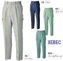 作業服・作業着・秋冬用 ズボン ジーベック xebec 1333 作業服 70〜88cm