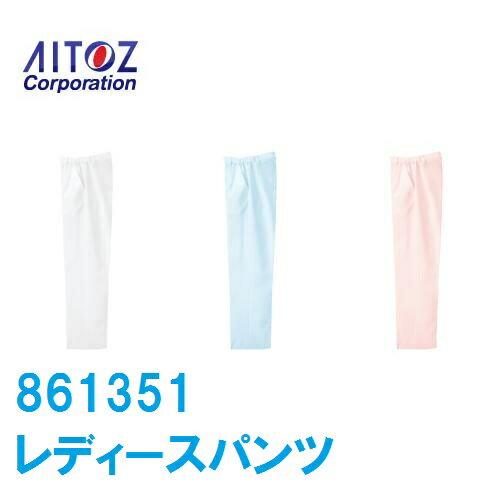 白衣 ズボン 女性用 脇ゴムパンツ 861351 アイトス(861351az)