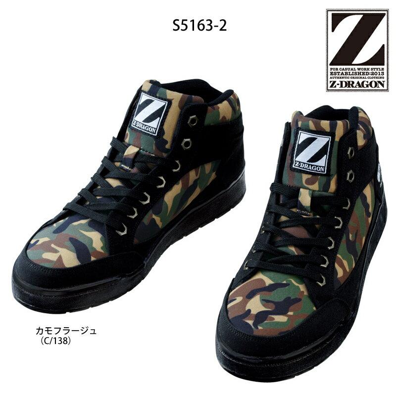 安全靴 ミドルカット 迷彩 カモフラージュ S5163-2 Z-DRAGON 自重堂 安全靴スニーカー 送料無料