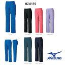 医療白衣 ミズノ MIZUNO MZ-0159 イージーパンツ 男性 女性 兼用 COOLMAX ストレッチ
