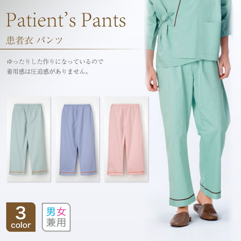 SG1443 ナガイレーベン 男女兼用 患者衣用...の商品画像