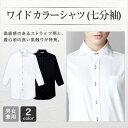 arbe ワイドカラーシャツ (七分袖)(男女兼用) 2color 刺繍名前入れ可能