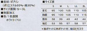 OP1120激安女性シングル診察衣・実験衣S〜3L