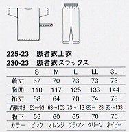 225【検診衣/患者衣】S〜3L医療白衣
