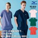 スクラブ 白衣 ミズノ(mizuno) unite [兼用]MZ-0018(MZ0018)・MZ-0019(MZ0019) 上下セットSS〜5L ナースウェア 【代引き不可】