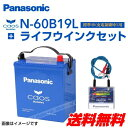 パナソニック 60B19L ブルー バッテリー カオス 国産車用 ライフウィンク(N-LW/P5)セット N-60B19L/S5 保証付 送料無料