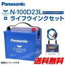 PANASONIC 100D23L カオス ブルーバッテリー 国産車用 ライフウィンク(N-LW/P5)セット N-100D23L/S5 保証付 送料無料
