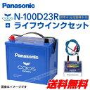 パナソニック 100D23R ブルー バッテリー カオス 国産車用 ライフウィンク(N-LW/P5)セット N-100D23R/S5 保証付 送料無料