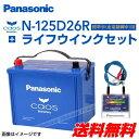 パナソニック 125D26R ブルー バッテリー カオス 国産車用 ライフウィンク(N-LW/P5)セット N-125D26R/S5 保証付 送料無料
