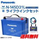 パナソニック 145D31L ブルー バッテリー カオス 国産車用 ライフウィンク(N-LW/P5)セット N-145D31L/S5 保証付 送料無料