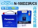 カオス N-100D23R/C5 製品画像