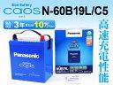 【送料無料】【廃バッテリー無料回収】カオス 60B19L/C5 ブルーバッテリーPanasonic CAOS