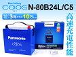 【送料無料】【廃バッテリー無料回収】カオス 80B24L/C5 ブルーバッテリーPanasonic CAOS