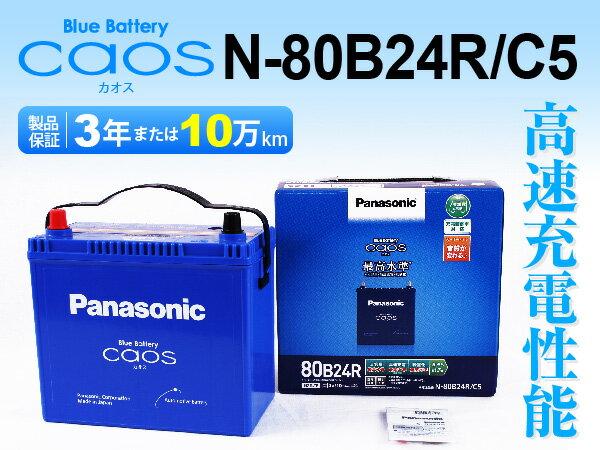 【送料無料】【廃バッテリー無料回収】カオス 80B24R/C5 ブルーバッテリーPanasonic CAOS