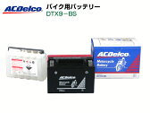ACデルコバイク用バッテリーDTX9-BS