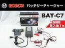 BOSCH ボッシュ バッテリーチャージャー BAT-C7(バッテリー充電器)