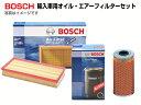 BOSCH オイルフィルター エアーフィルター セット サーブ 9-3 2.3i6V  1998年3月〜2000年8月 F026407005 1457433263 新品