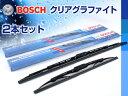 BOSCH クリアーグラファイトワイパー ダイハツ MAX 19-530 19-350 2本セット