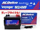 【送料無料】【廃バッテリー無料回収】ACデルコ M24MF マリン用ディープサイクルバッテリー W277xD174xH231
