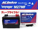 【送料無料】【廃バッテリー無料回収】ACデルコ M27MF ディープサイクルバッテリー W322xD174xH231