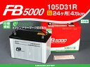 【廃バッテリー無料回収】古河バッテリー 国産車用バッテリーFB5000 105D31R