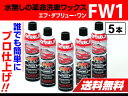 FW1(エフダブリューワン) 洗車&ワックス 5本セット FW1WAX-5【送料無料】