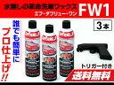 FW1(エフダブリューワン) 洗車&ワックス 3本 トリガー付きセット FW1WAX-T3【送料無料】