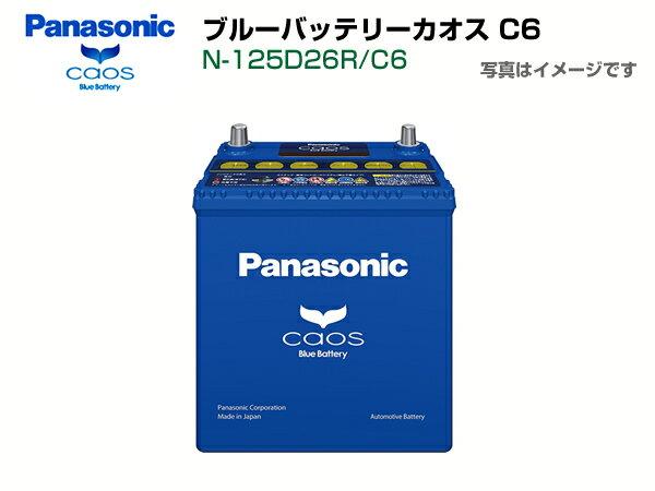【送料無料】【廃バッテリー無料回収】カオス 125D26R/C6 ブルーバッテリーPanasonic CAOS