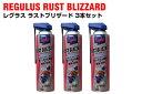 レグラス(REGULUS)ラストブリザード 550ml 3本セットTAC-208【送料無料】【1本あたり1,260円】
