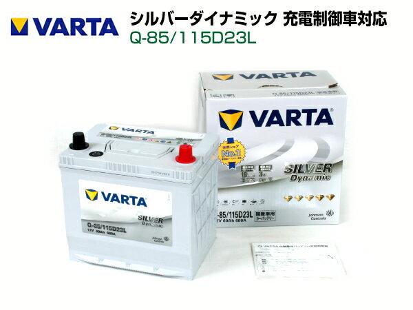 【廃バッテリー無料回収】VARTA 国産車用 シルバーダイナミックQ-85/115D23L