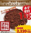 純ココア (ガーナ産使用) ピュアココア 1キロ 無添加 砂糖不使用 香料不使用 国内製