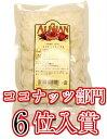 アリサン ココナッツチップ 1kg 【オーガニック認定品】