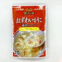 【横浜 中華街 お土産】蟹肉湯(シエ ロウ タン) 紅ずわいがに濃縮スープ(3~4人前)【お取り寄せグルメ】【本物フカヒレ】