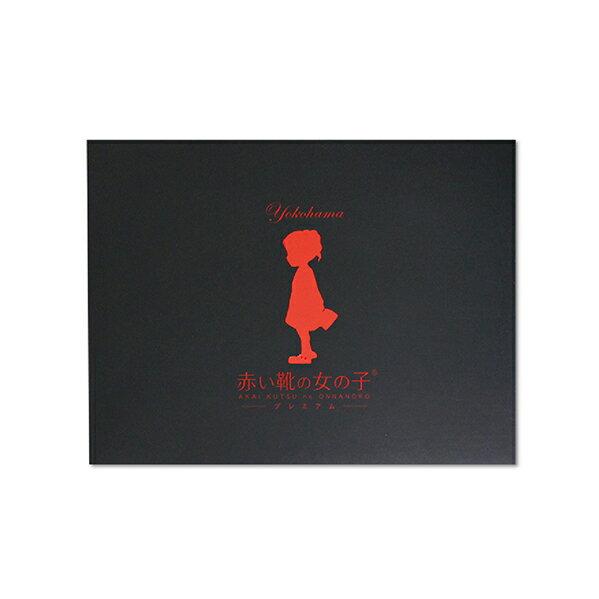 【横浜ご当地お菓子】赤い靴の女の子 チョコレート...の商品画像