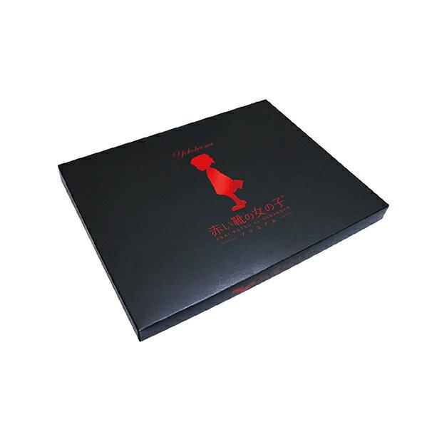 【横浜ご当地お菓子】赤い靴の女の子 チョコレー...の紹介画像3