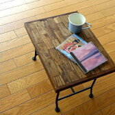 サイドテーブル 木製 ベッドサイドテーブル ソファサイドテーブル ナイトテーブル コンパクトテーブル ミニテーブル カフェテーブル アジアン家具 アンティーク モダン シンプル サイドテーブル おしゃれ 完成品 送料無料 アイアンとウッドの組み木ローテーブル