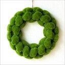 リース 玄関 おしゃれ グリーン インテリア 壁飾り 苔 かわいい シンプル デザイン モスボールリース