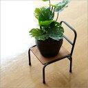花台 アイアン 木製 鉢台 鉢スタンド フラワースタンド 鉢置き ミニチェアーの花台 BK