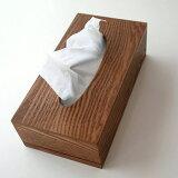 ティッシュケース おしゃれ 木製 ティッシュボックスケース ティッシュボックスカバー ティッシュカバー ウッドシンプルティッシュボックス