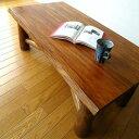 センターテーブル ローテーブル リビングテーブル カフェテーブル 無垢材 座卓テーブル モダン ナチュラル 和風 シンプル カントリー おしゃれ アジアン家具 ウッドテーブル