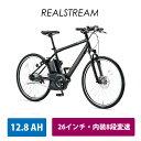 Real Stream(リアルストリーム12.8ah)(RS615)ブリヂストン電動アシスト自転車【送料プランA】 【完全組立】