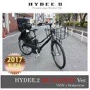 【2017モデル/ビッグバスケット特別仕様モデル】HYDEE.2 Big Basket Ver.(ハ