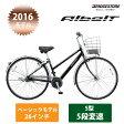 【2016モデル】[アルベルトファイブ]S型(AB65S6)26インチ 5段変速 ALBELTBRIDGESTONE(ブリヂストン)お買い物・通学自転車【送料プランA】