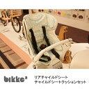 【P最大12倍(3/28 10時まで・エントリ含)】bikke MOB b(ビッケMOB b)専用チャイルドシート&クッションセットRCS-BKS3 & BIK-K.A