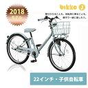 ブリヂストン[bikke J(ビッケジェイ)]BK22V幼児・子供用自転車【送料プランB】 【完全組...