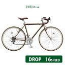CHERO DROP(クエロドロップ)CD7516/7546BRIDGESTONE(ブリヂストン)ドロップ車・ロードバイク・クロスバイク【送料プランB】 【完全組立】