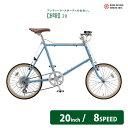 CHERO MINI(クエロミニ)CF2456/2516BRIDGESTONE(ブリヂストン)小径自転車・ミニベロ【送料プランB】 【完全組立】