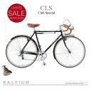 【セール特価】2016モデルRALEIGH(ラレー)CLS(クラブスペシャル)ツーリングバイク【送料プランB】 【完全組立】