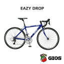 【1都3県送料2700円より(注文後修正)】GIOS(ジオス)EASY(イージー)子供用自転車/ロードバイク【送料プランB】【完全組立】