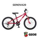 【1都3県送料2700円より(注文後修正)】GENOVA20(ジェノア20)2021モデル/GIOS(ジオス)子供用自転車【送料プランB】【完全組立】